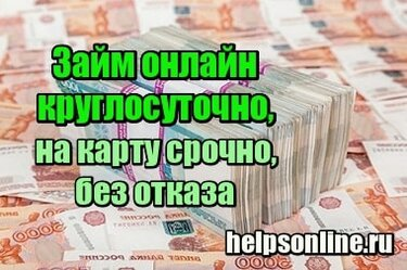 Деньги в рассрочку онлайн на карту