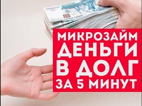 микрозайм езаем кредит под строительство частного дома россельхозбанк