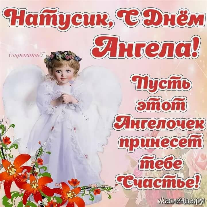 Наталья именины и день ангела поздравления