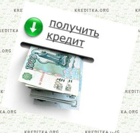 Как получить кредит в иркутске банк российский капитал онлайн заявка на кредит