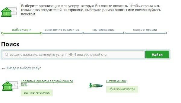 как оплатить кредит русфинанс банка через сбербанк онлайн мобильный банк