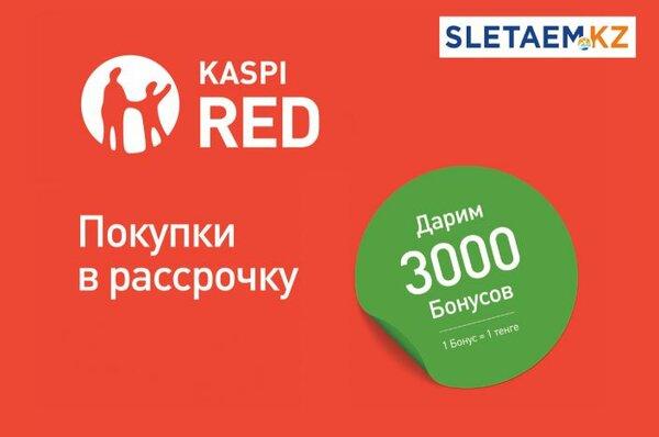 онлайн заявка на кредит каспи банк кредит без справок о доходах краснодар