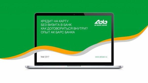 Онлайн кредиты на банковскую карту под низкий процент без визита в банк с плохой кредитной историей