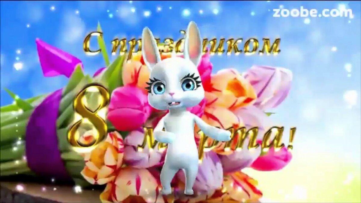 Днем, видео открытка дочке с 8 марта