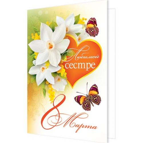 Жене скучаю, открытка с 8 марта сестренка