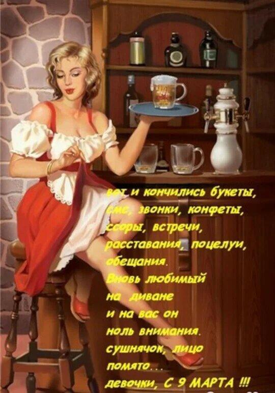 С 9 марта картинки смешные, днем рождения зарина