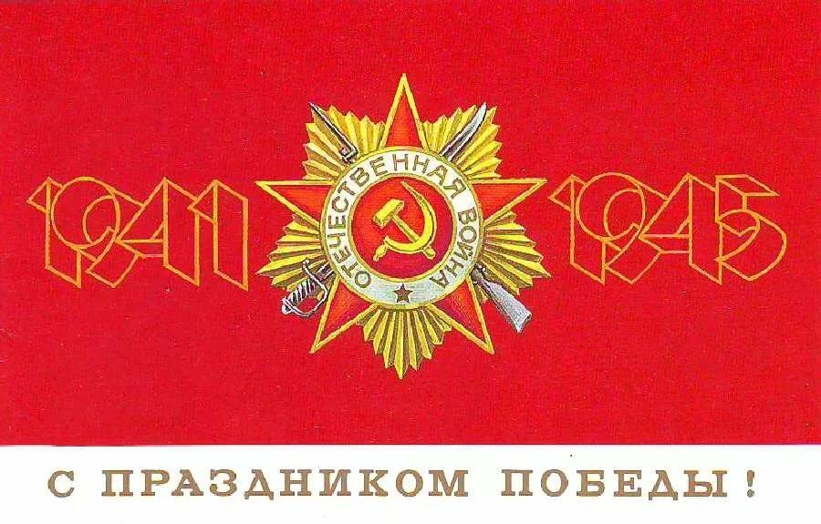 Открытки советские к дню победы