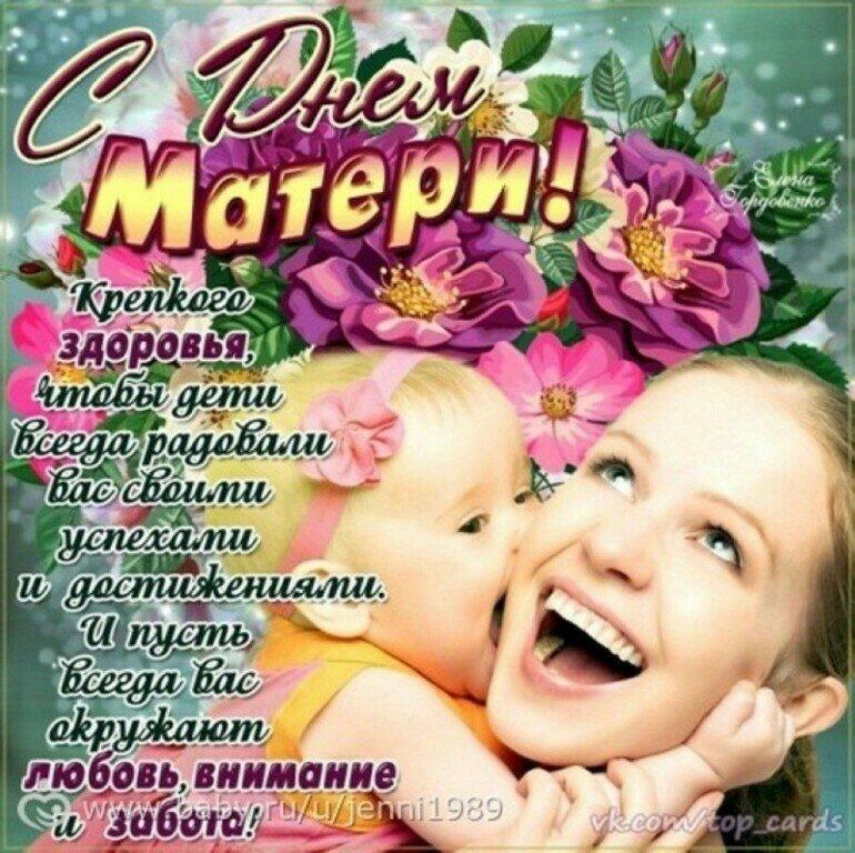 Открытки маме с днем матери, открытка