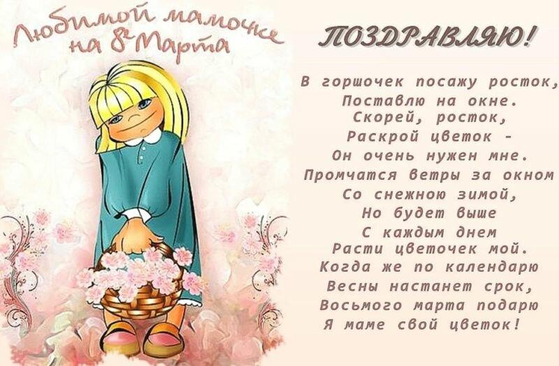 Открытка для мамы в день 8 марта