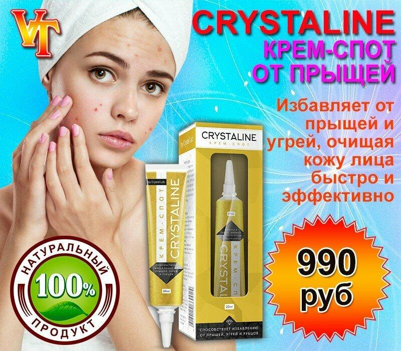 Crystaline - крем-спот от прыщей в Скопине