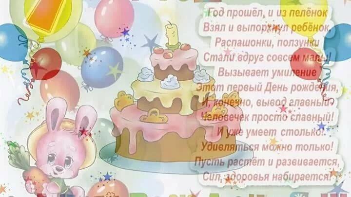 Поздравление и тосты на день рождения мальчика на один год