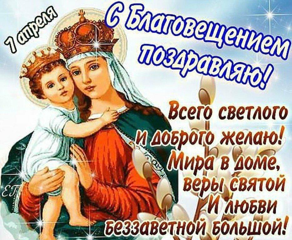 С благовещеньем стихи поздравления