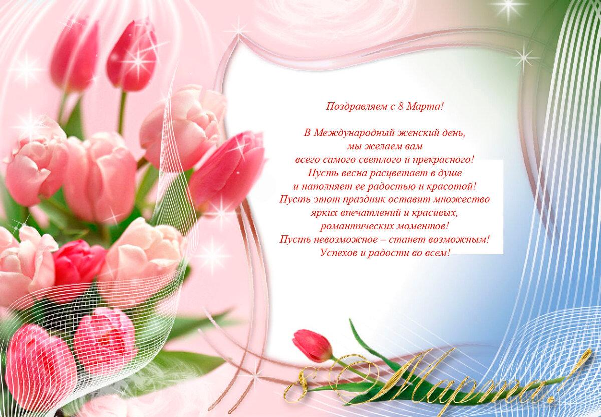 шаблон с праздником 8 марта переложить тарелку