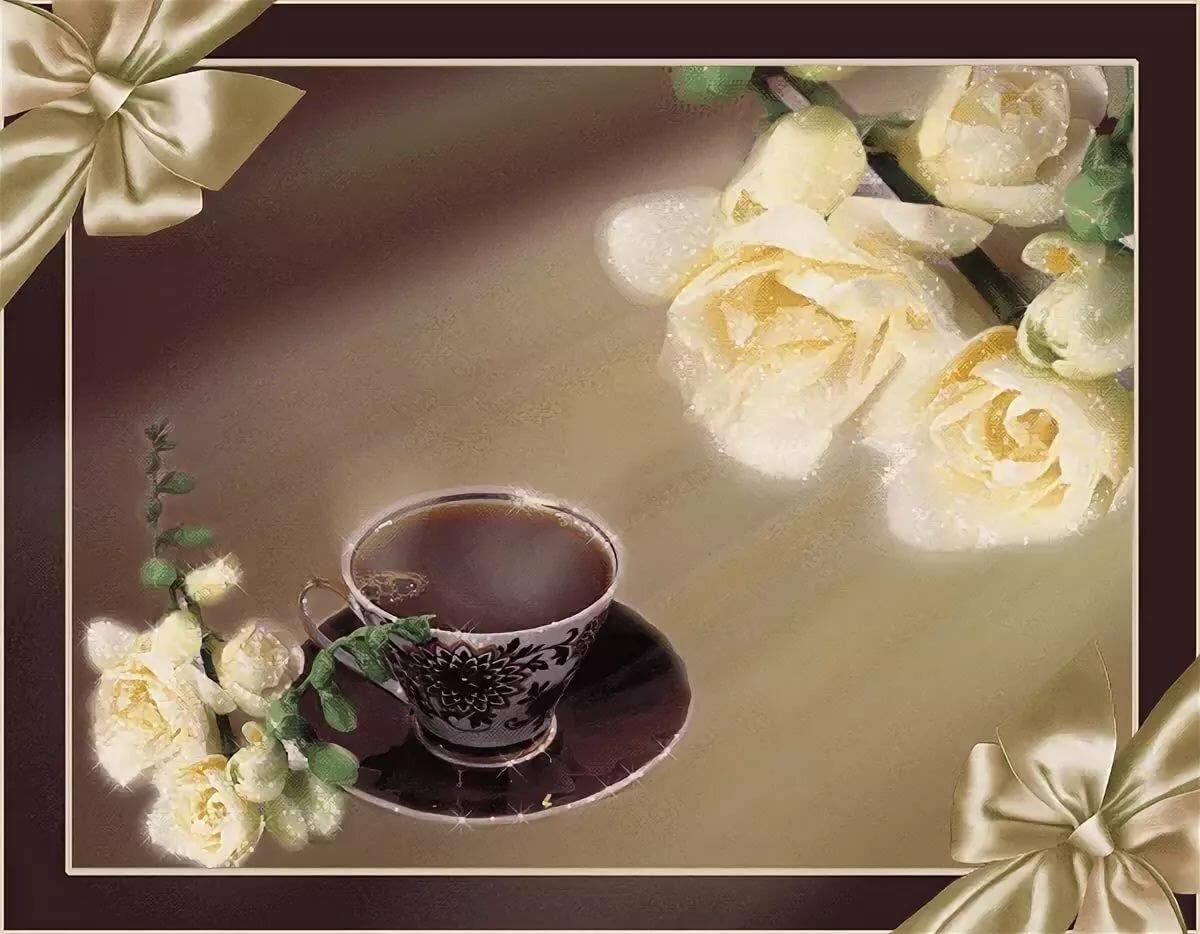 Через, анимация кофе живая картинка