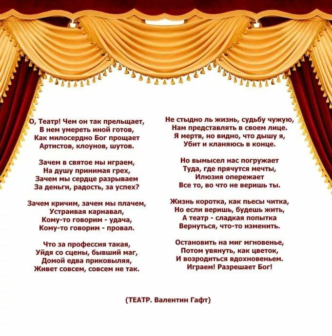 стихи на театральный кружок уже могут создать