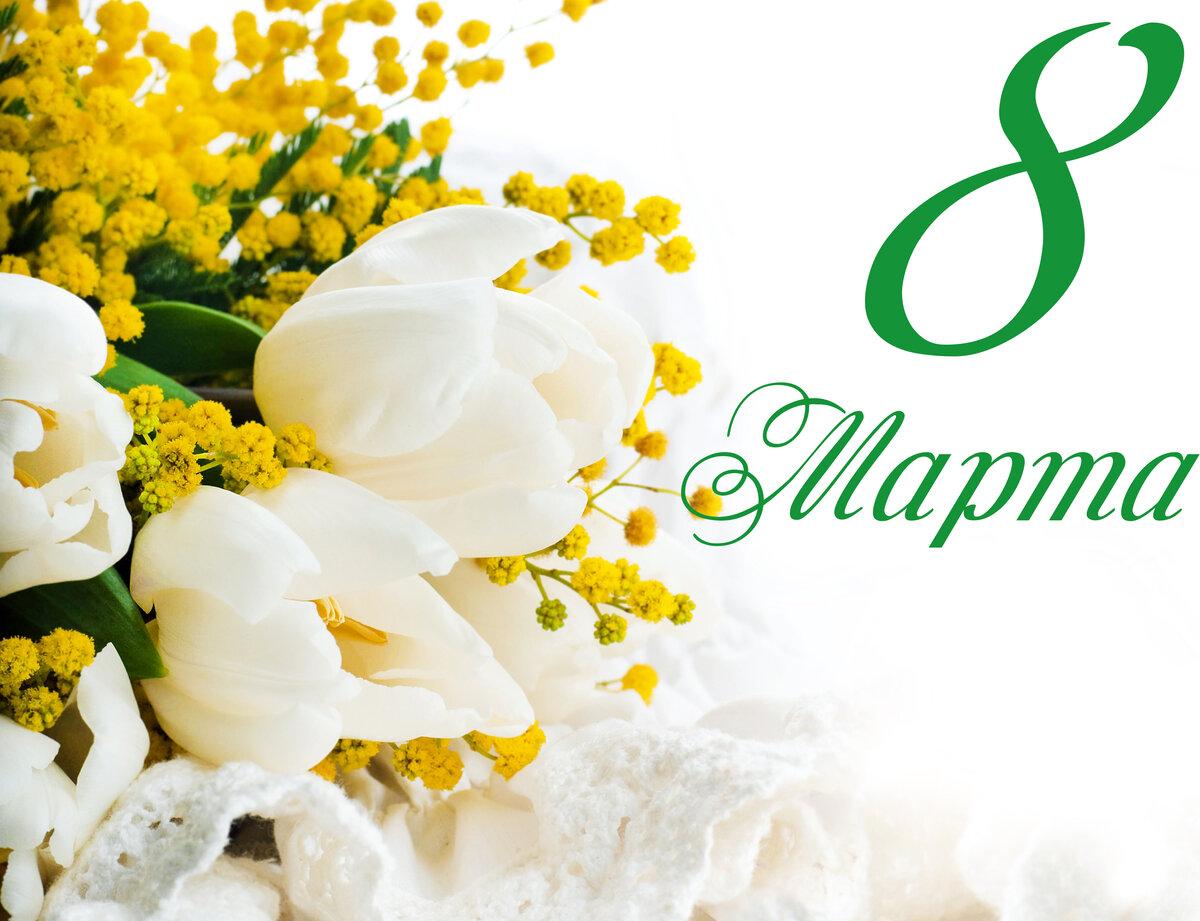 Вставки для открыток с 8 марта, азбука