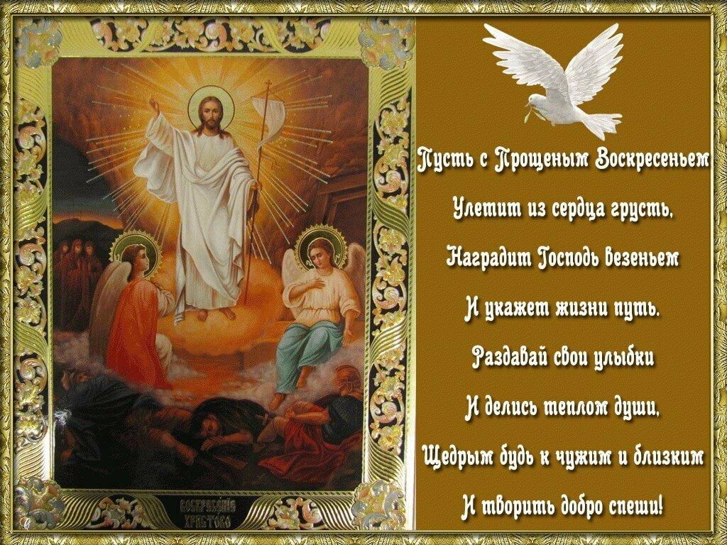 Картинка, открытки в прощальное воскресения