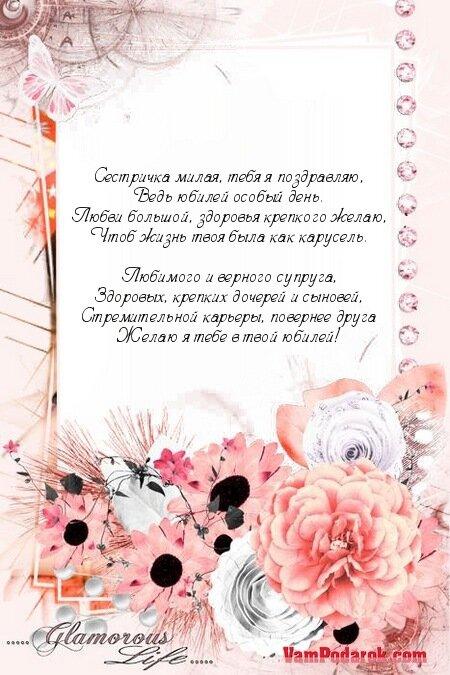 Поздравление бывшей свекрови с днем рождения в стихах