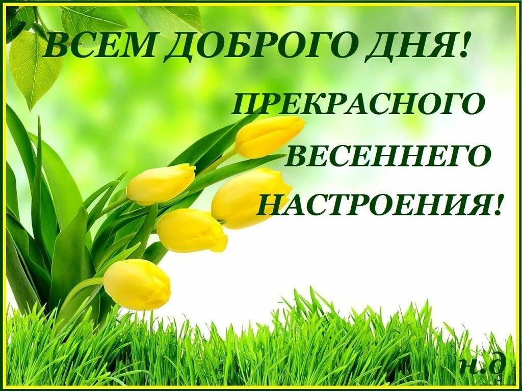 Открытки весна и весеннее настроение