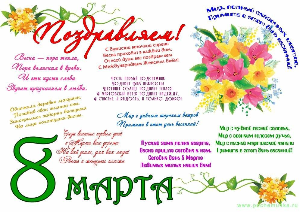Поздравление учителю с 8 марта от учеников начальной школы короткие