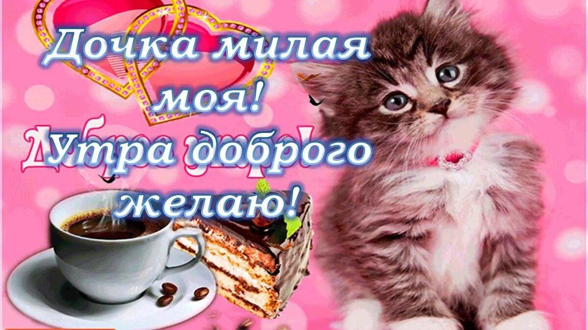 Картинки, открытка доброе утро любимой доченьке