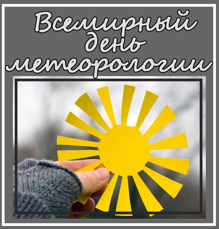 Днем рождения, открытка метеоролог