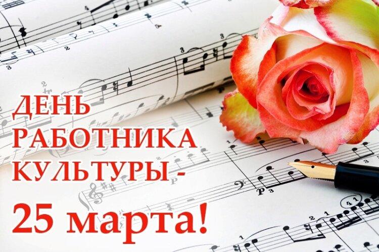 Картинки на день работника культуры россии, марта поздравление прикольное