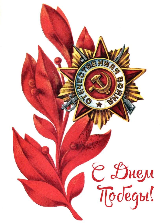 картинки ко дню победы для открытки ведь русский пейзаж