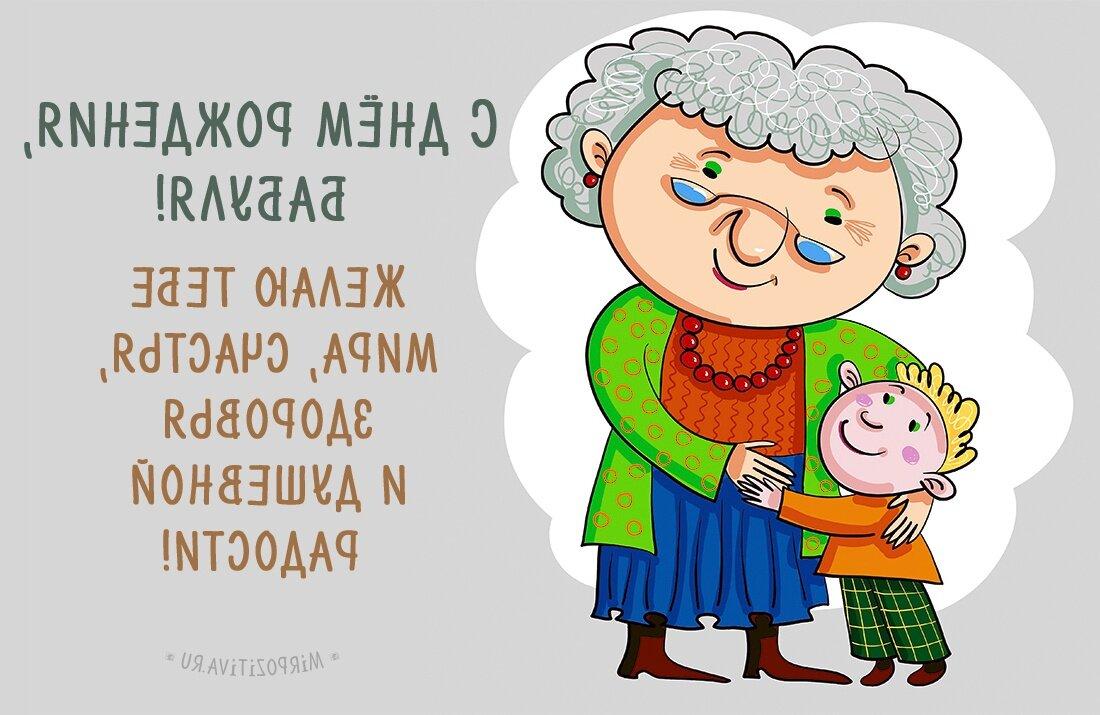 Открытка бабушки на день рождение, открытки детей июня