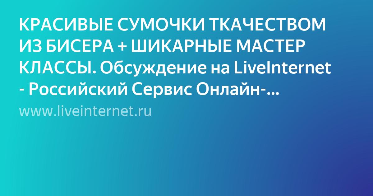 fbfb4656916b ... КРАСИВЫЕ СУМОЧКИ ТКАЧЕСТВОМ ИЗ БИСЕРА + ШИКАРНЫЕ МАСТЕР КЛАССЫ.  Обсуждение на LiveInternet - Российский Сервис