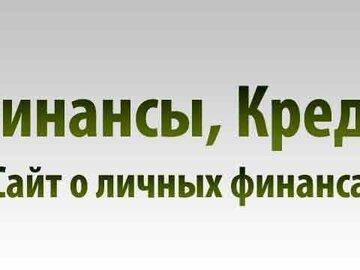 одна заявка во все банки на получение кредита с плохой кредитной историей интернет кредит в казахстане