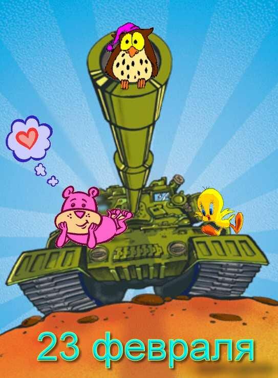 Открытка с 23 февраля танкистов, днем учителя картинка