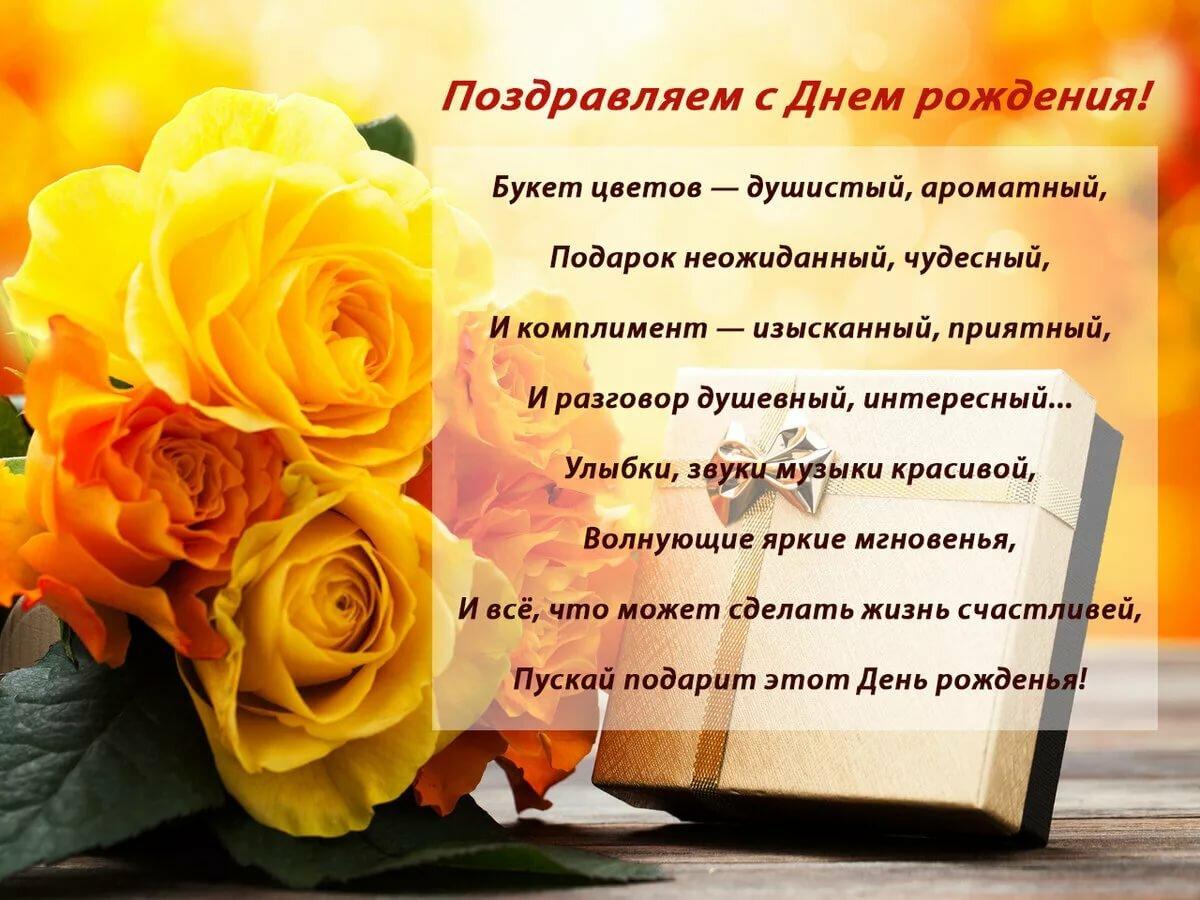 Поздравления управляющему в стихах