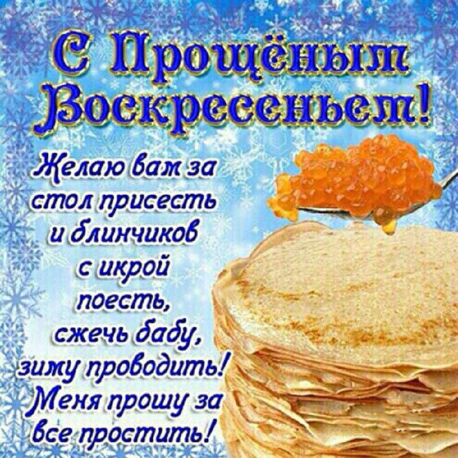 Открытки с прощальным днем масленицы, открытки советского периода