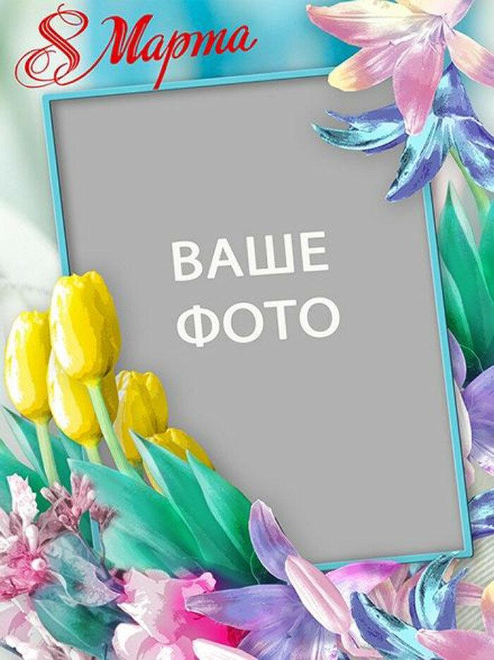 С 8 марта открытки для фотошоп