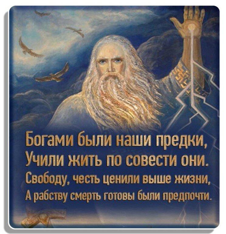 Картинки русичей с цитатами