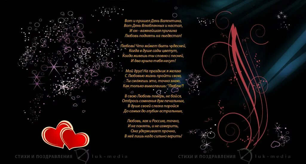 Признание в любви стихи собственного сочинения