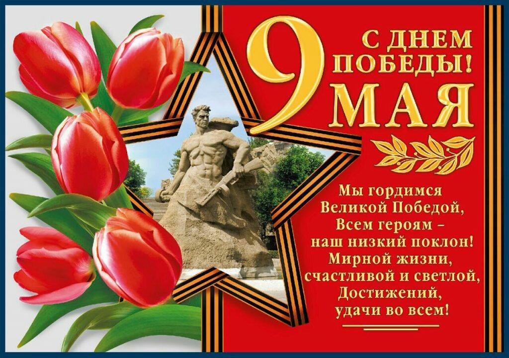 Картинки комп, поздравление с днем победы в стихах на открытку