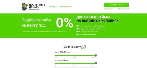 Быстрые займы в таганроге