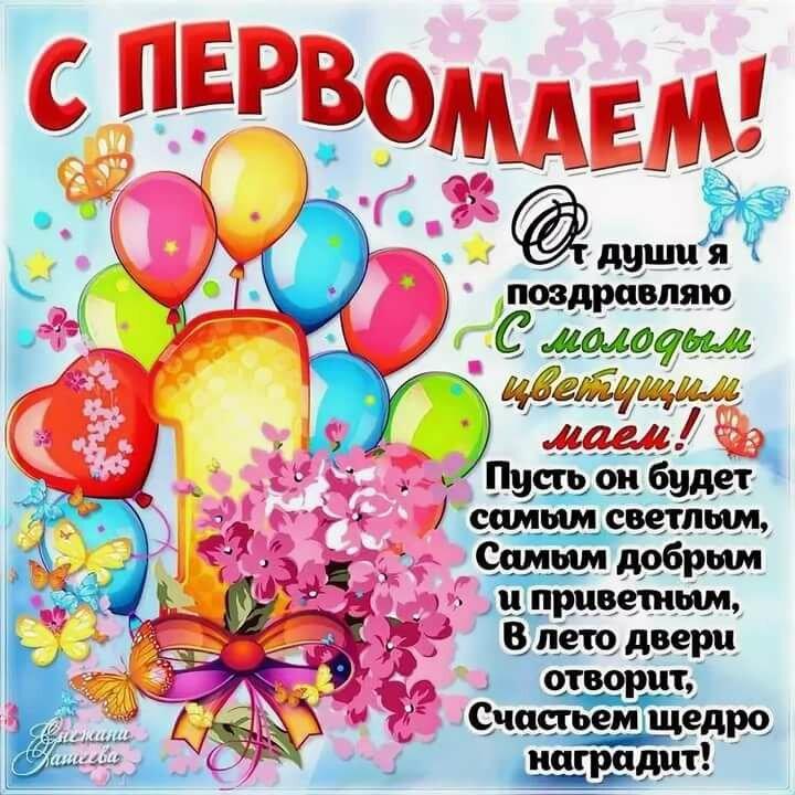 Открытка 1 мая картинка, днем рожденья