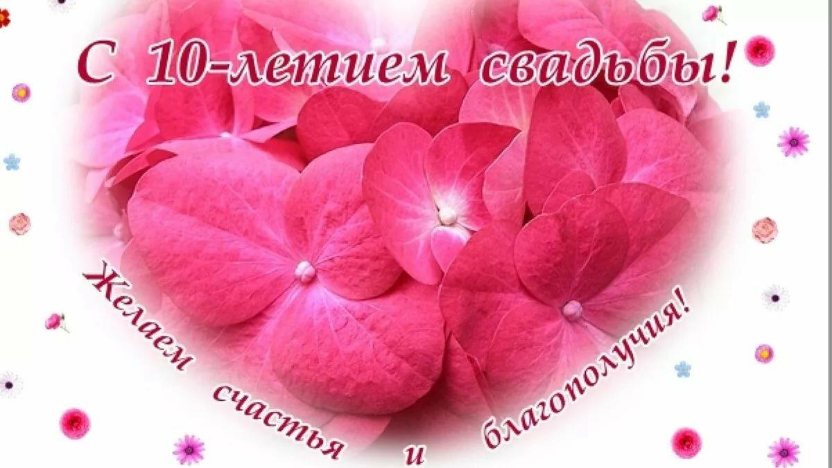 Поздравления детей родителям на розовую свадьбу