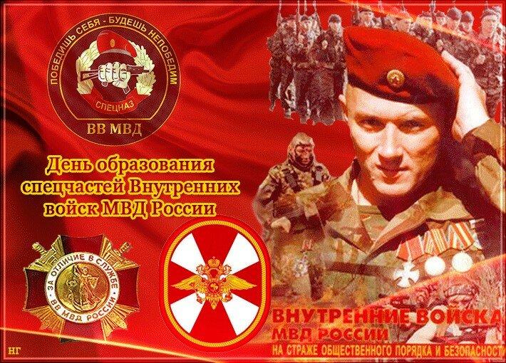 Внутренние войска мвд россии открытки