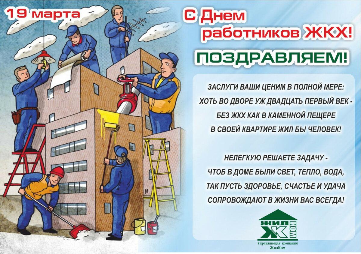 Поздравления с днем работника жилищно-коммунального