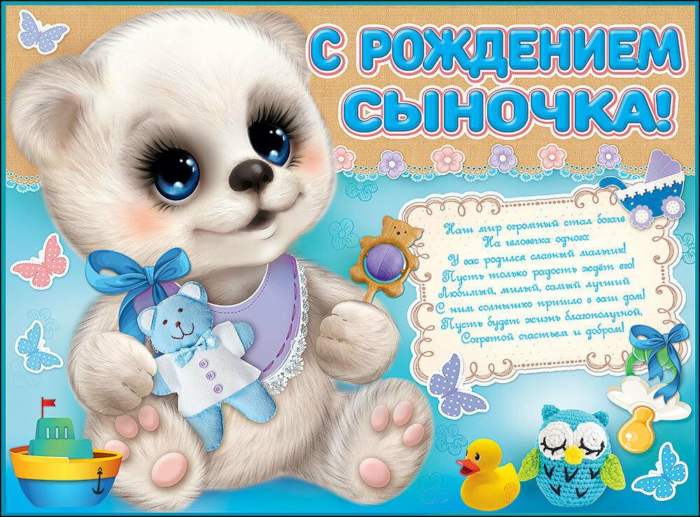 Малышей, поздравить подругу с рождением сына картинки