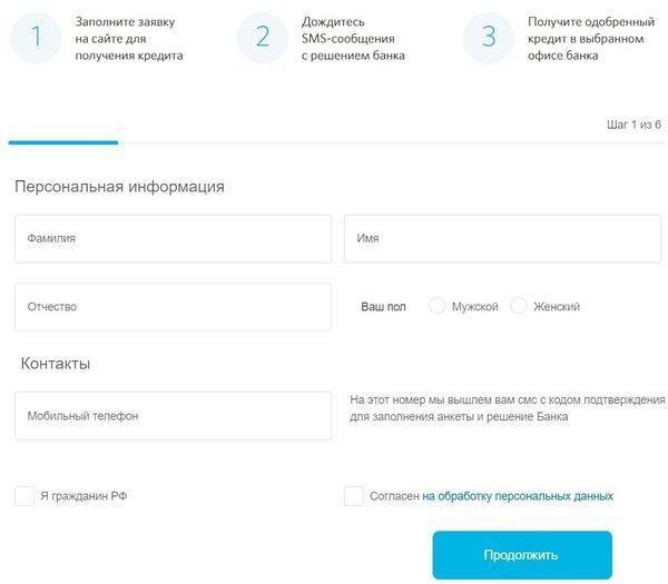 как подать заявку на кредит в несколько банков одновременно онлайн отзывы сервис онлайн займов на карту