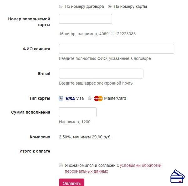 Оплатить кредит почта банк по договору