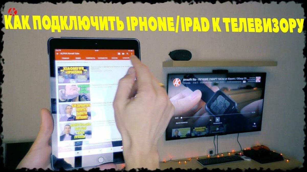 Как посмотреть фото с айфона на телевизоре