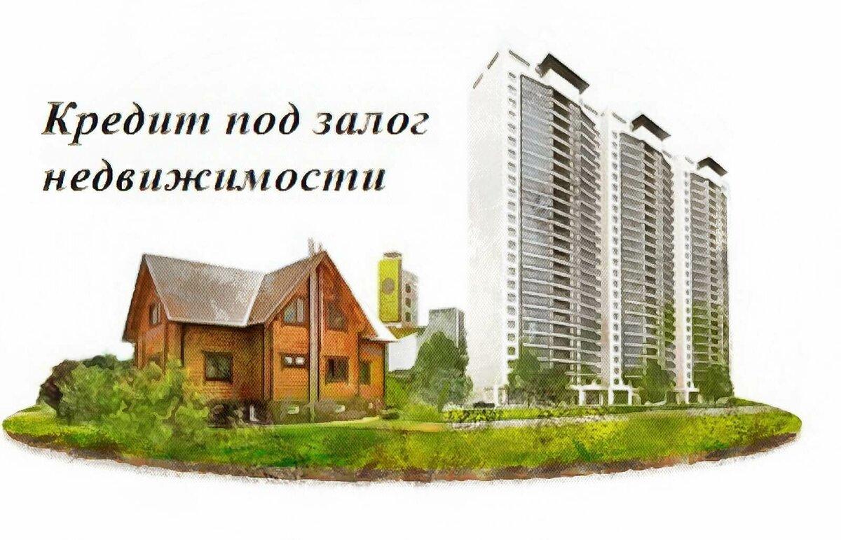 Деньги в долг под залог недвижимости в омске авто автосалон москва отзывы сотрудников