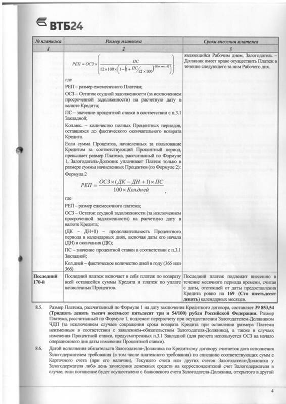 втб 24 кредитный договор ипотека