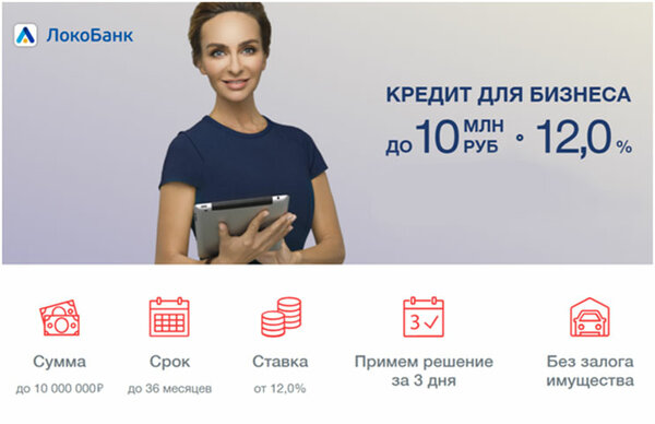 Сумма кредита: от 10 000 до 200 000 включительно Обеспечение: поручитель.